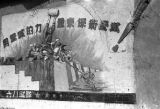 Yanan (China), wall painting showing Chinese soldiers killing Japanese soldier