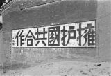 Shaanxi province (China), sign painted on building