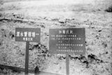 Guiyang (China), sign for experimental water purification field