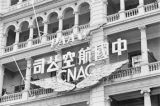 Victoria (Hong Kong), building sign for Pan American Airlines and Chinese National Aviation...