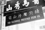 Hong Kong, shop sign for The National Prestige Film Co. in English and Chinese