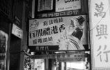 Hong Kong, Chinese language sign of shop selling wedding attire