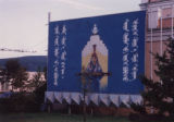 Ulaanbaatar (Mongolia), billboard with traditional Mongolian script