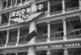 Hong Kong, close-up of signs on King's Building