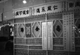 Shanghai (China), memorial decorations with funeral scrolls