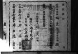 China, Harrison Forman's Shanghai gun permit in Chinese