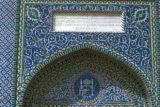 Mazar-e-Sharif, Arabic inscription over doorway of Mosque of Hazrat Ali