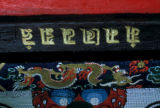 Karakorum, Erdene Zuu monastery Tibetan inscription of prayer