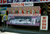 Tokyo, billboards advertising striptease