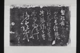 Scroll prints with Xu Zhang's cursive calligraphy - 張旭草書拓本